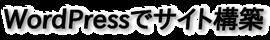 WordPressでサイト構築